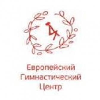 Европейский Гимнастический Центр
