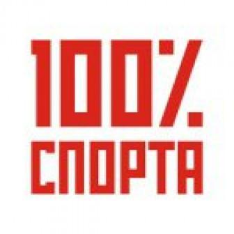 100% спорта