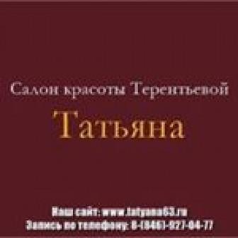 Салон красоты Терентьевой Татьяны
