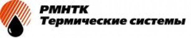РМНТК-Термические системы
