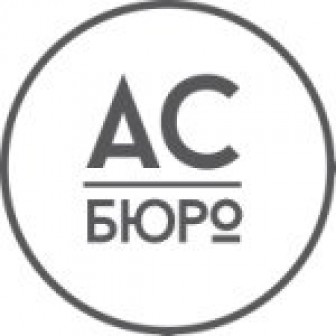 АС Бюро