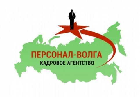Кадровое агентство ПЕРСОНАЛ-ВОЛГА