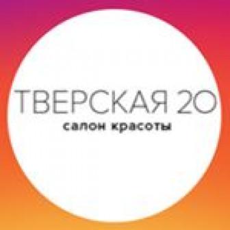 Тверская 20