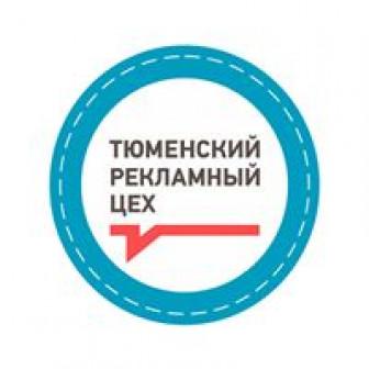 Тюменский рекламный цех