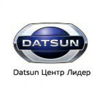 Datsun Центр Лидер