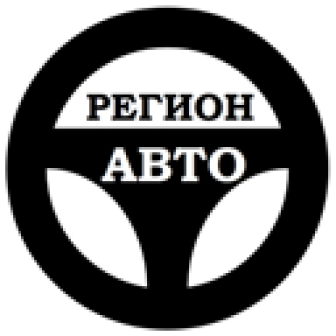 Регион-Авто