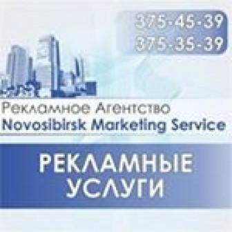 Novosibirsk Marketing Service