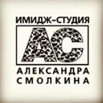 Имидж-студия Александра Смолкина