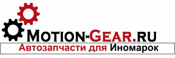 Автозапчасти для иномарок Motion-Gear