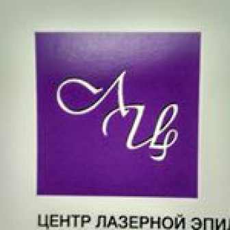 Центр Лазерной Эпиляции и Косметологии, ООО