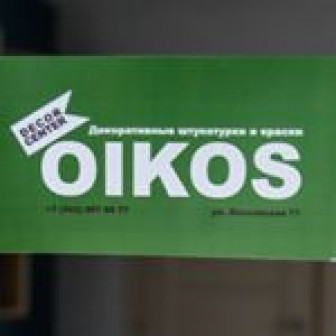 Ойкос