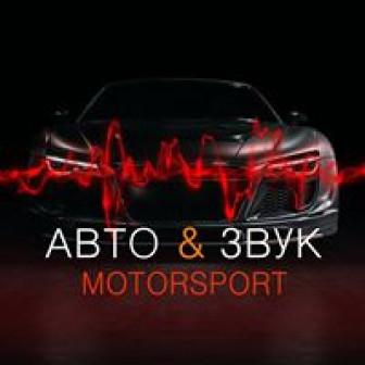 АВТО & ЗВУК MotorSport