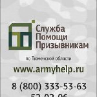 Служба помощи призывникам