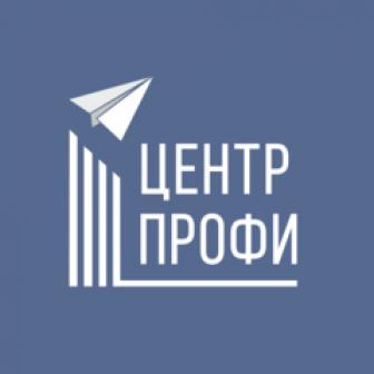 Центр-Профи