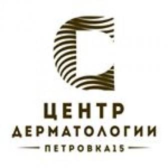 Петровка 15, центр дерматологии