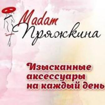 Мадам Пряжкина