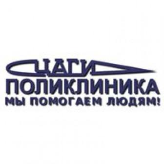 ЦАГИ, ФГУП