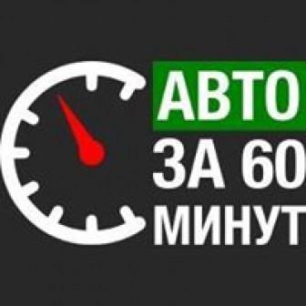 Авто за 60 минут