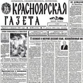 Красноярская газета, ООО