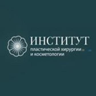 Институт пластической хирургии и косметологии, АО