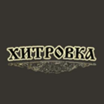 Хитровка