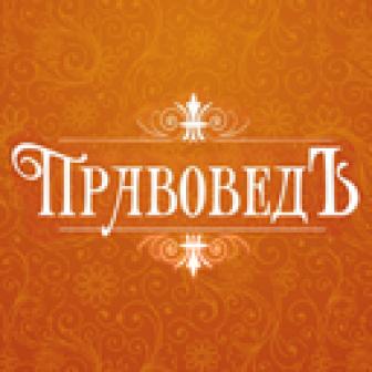 ПравоведЪ, ООО