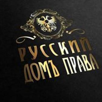Русский Домъ Права
