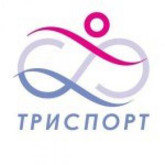 Триспорт