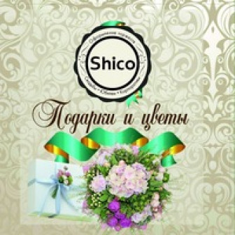 Диана Шико Цветы-Подарки