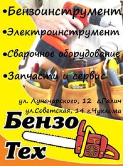 Бензотех Чухлома