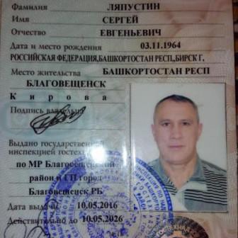 Ляпустин Сергей Евгеньевич