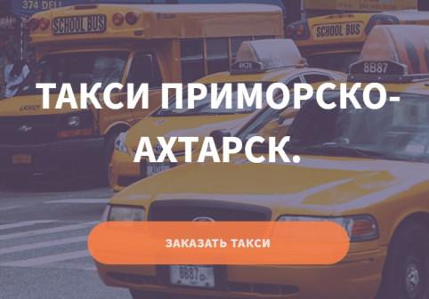 Такси Приморско-Ахтарск