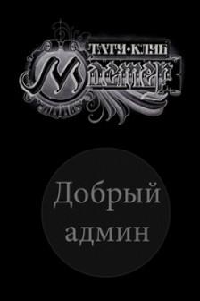 Евгений Мастер