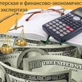 Светлана Юрьевна Экономическаяэкспертиза