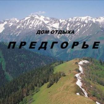 Ооо-Предгорье Дол-Светлячок