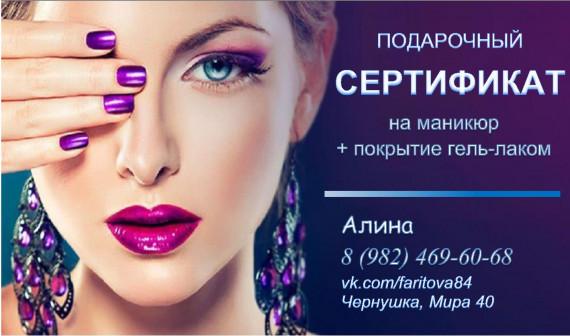 Фаритова Алина Аркадьевна