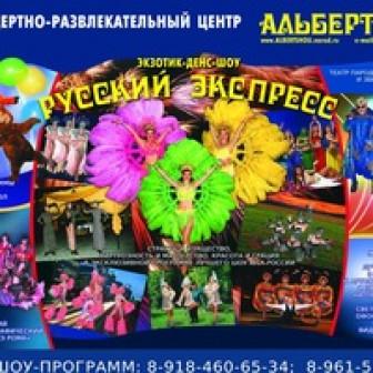 Альберт Стратиевский