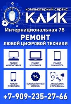 Сервисный-Центр Клик