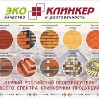 Экоклинкер Челябинск
