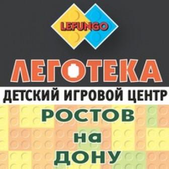 Леготека Ростов-На-Дону