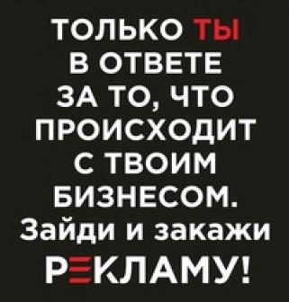 Илья Цех-Рекламы