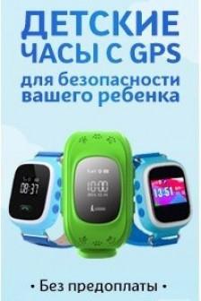 Сергей Детские Умные GPS Часы Ухта Телефон  8-963-558-08-08 Стеклов