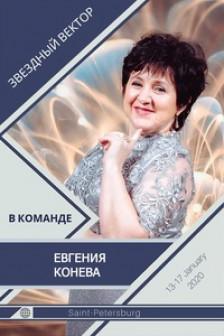 Евгения Конева