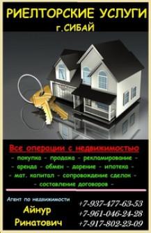 Айнур Ринатович