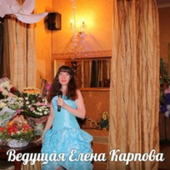 Елена Карпова Ведущая