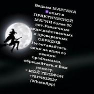 Маргана Чернышева Чернышева