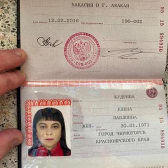 Кудрина Елена Павловна