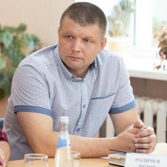 Родичев Андрей Анатольевич