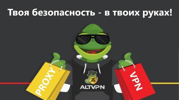 АльтВпн прокси