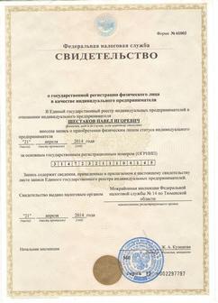 Октябрьский Александр Игоревич